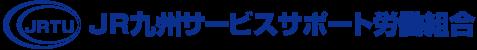 JR九州サービスサポート労働組合