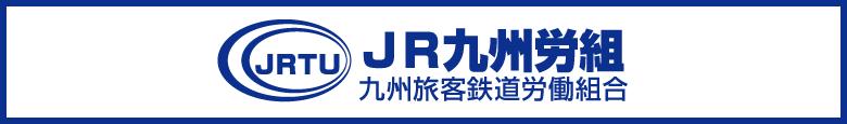 九州旅客鉄道労働組合